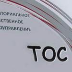 Учредительная конференция ТОС пройдет в Государственной Думе РФ