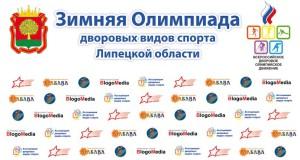 Расписание соревнований Зимней Олимпиады дворовых видов спорта с 25 по 31 января 2015 года