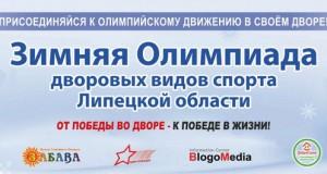Зимняя Двориада Липецкой области: расписание соревнований с 19 по 24 января