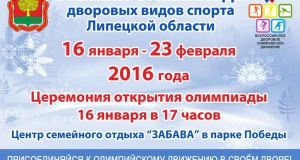 Зимняя Олимпиада дворовых видов спорта Липецкой области стартует 16 января