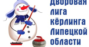 Победители командного турнира Зимней Олимпиада по дворовому керлингу станут известны 27 января