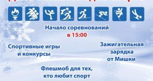 Возобновляются соревнования в рамках Зимней Олимпиады дворовых видов спорта Липецкой области