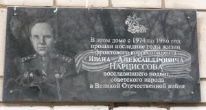 Мемориальная доска фронтовому корреспонденту Ивану Нарциссову в Липецке