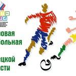 Дворовая футбольная лига Липецкой области начинает сбор заявок на чемпионат области сезона 2016 года