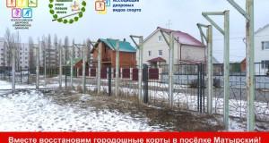 Восстановим городошные корты в посёлке Матырский в Липецке!