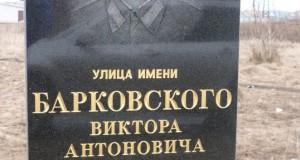 Мемориальная доска Герою Советского Союза Виктору Барковскому в Ссёлках