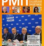 Дворовое олимпийское движение в федеральных журналах: «Российская муниципальная практика», март 2016