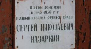 Мемориальная доска полному кавалеру ордена Славы С.Н. Назаркину в Добринке