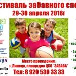 Традиционный Фестиваль забавного спорта пройдёт в Липецке 29 — 30 апреля