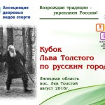 Городки в Липецкой области: Кубки Льва Толстого и Максима Горького по русским городкам