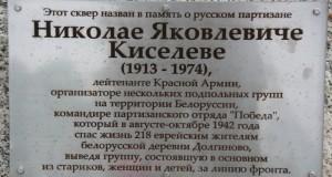 Памятный знак в честь партизана Н.Я. Киселева на ул. Новый Арбат в Москве