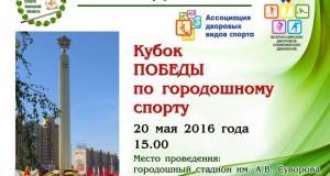 Кубок Победы по городошному спорту пройдёт 20 мая
