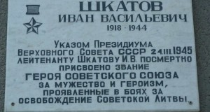 По факту пропажи мемориальной доски Герою Советского Союза в Липецке подано заявление в прокуратуру