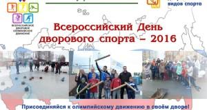 В России впервые пройдёт День дворового спорта