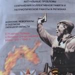 Монография «Имена на обелисках» вышла из печати: первый этап реализации важной идеи завершен