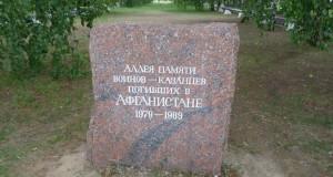 Аллея памяти воинов-казанцев, погибших в Афганистане в Казани