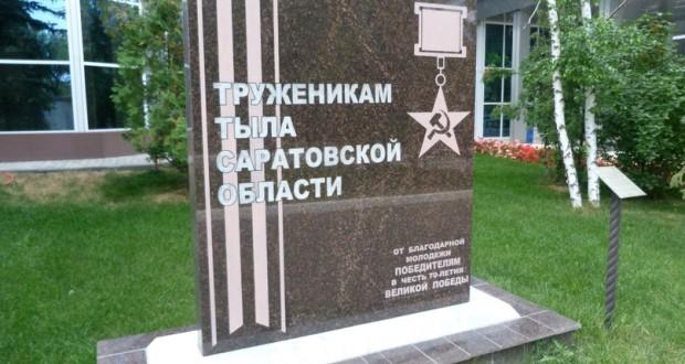 Памятный знак труженикам тыла Саратовской области на Соколовой горе