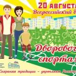 Участие во Всероссийском дне дворового спорта уже подтвердили 55 субъектов РФ