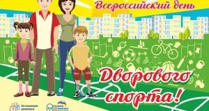 Участие во Всероссийском дне дворового спорта подтвердил уже 41 субъект Российской Федерации