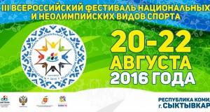 В поисках единомышленников: III Всероссийский фестиваль национальных и неолимпийских видов спорта