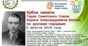 Кубок памяти Героя Советского Союза Б.А. Котова по русским городкам пройдёт в Усмани