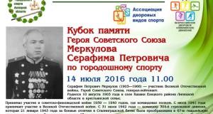 Кубок памяти С.П. Меркулова по русским городкам выиграла сборная пос. Солидарность