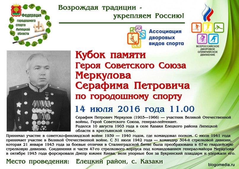 Кубок памяти Героя Советского Союза С.П. Меркулова пройдет в елецких Казаках 14 июля