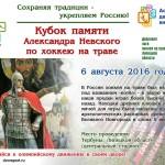 Кубок Александра Невского по хоккею на траве состоится 6 августа 2016 года