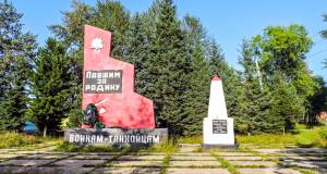 Памятник погибшим за Родину воинам-землякам в бурятском Танхое