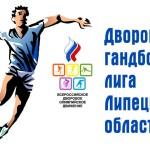 Сезон Дворовой гандбольной лиги Липецкой области-2016 стартует матчем на 19 микрорайоне