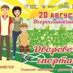 Всероссийское дворовое движение будет представлено на VI Форуме «Россия — спортивная держава»