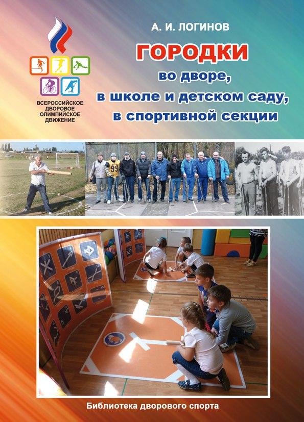 Новое издание в серии «БДС»: «Городки: во дворе, в школе и детском саду, в спортивной секции»