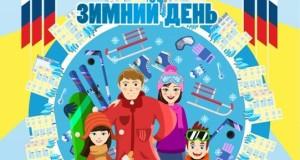 Всероссийский зимний день дворового спорта (предварительные итоги)