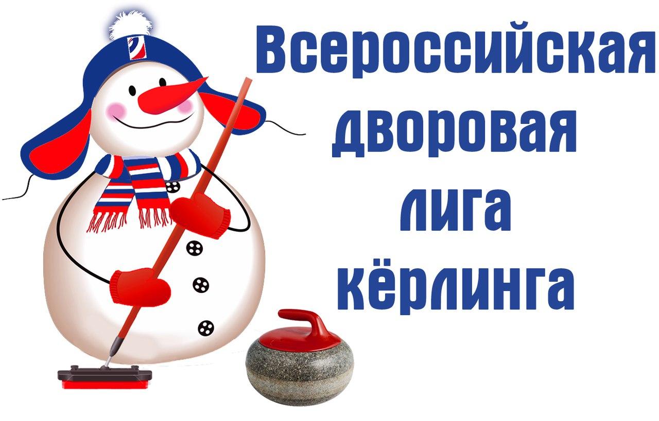 Положение о финале Всероссийской дворовой лиги керлинга сезона 2016/2017 в Красноярске