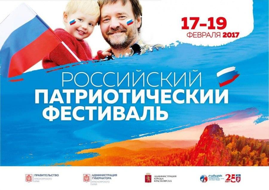 В Красноярске пройдет первый Российский патриотический фестиваль