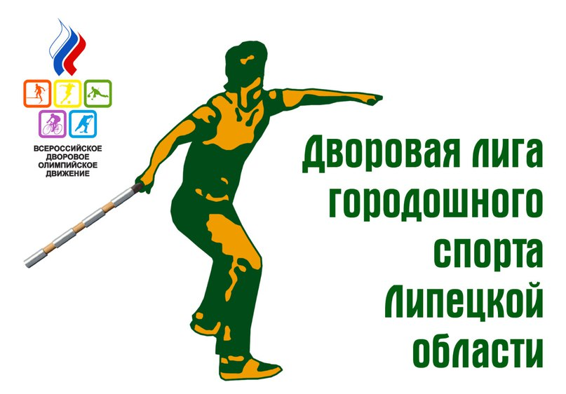 На стадионе «Дворовик» стартовали матчи Юношеской Городошной дворовой лиги Липецка