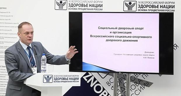 Всероссийская конференция о судьбах дворового спорта пройдет в Саратовской области 18 августа 2017