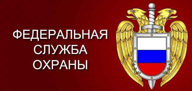 Федерация городков России подписала соглашение с Федеральной службой охраны