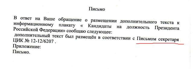 выборы6