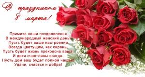 С праздником, наши любимые женщины!
