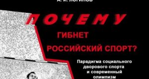 Почему гибнет российский спорт: скандал с олимпийской семьей Яскевич как пощечина идее спорта