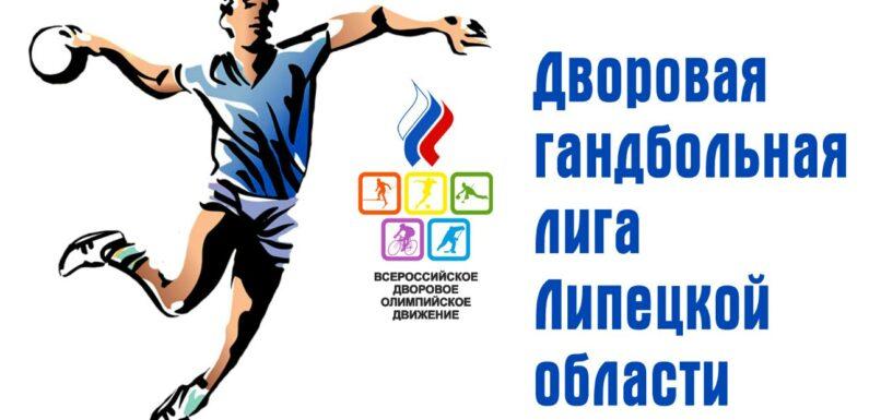 Дворовая Гандбольная лига Липецкой области-2019 выходит на старт