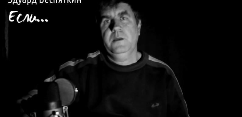 Новая песня Эдуарда Беспяткина «Если»