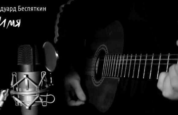 Эдуард Беспяткин | Имя