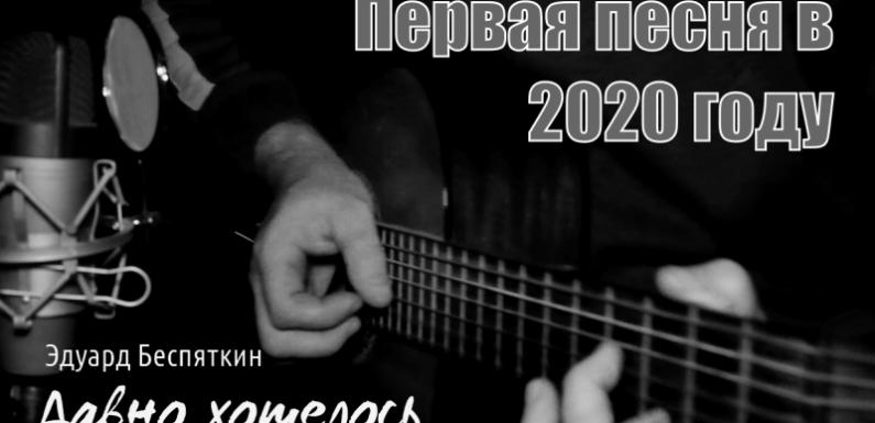 Песня Эдуарда Беспяткина  «Давно хотелось»