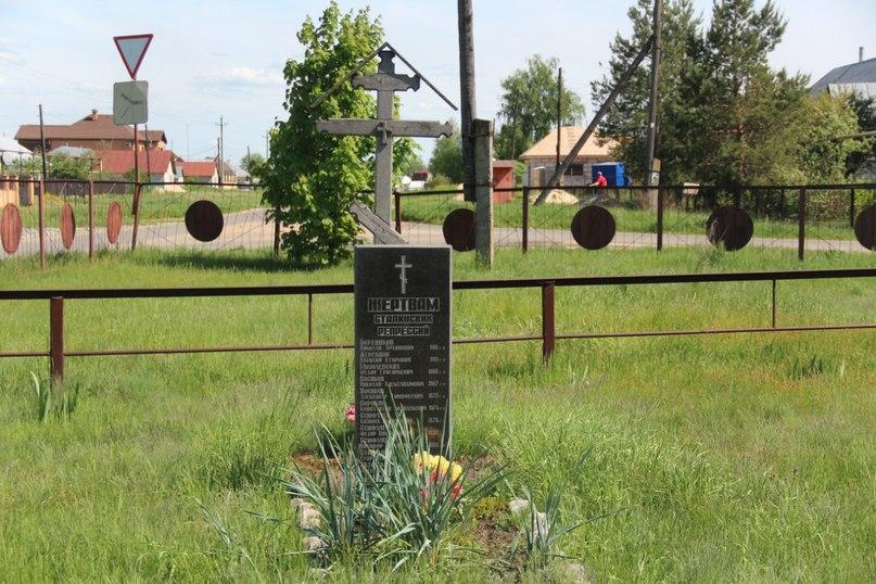 Памятник жертвам сталинских репрессий в Жёлтых Песках (г. Липецк)