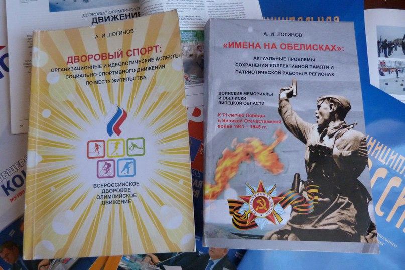Книга «Имена на обелисках»: презентация в Общественной палате РФ и муниципальных советах ОКМО