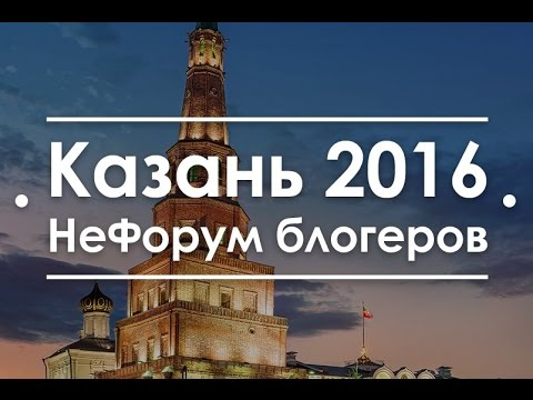 Проекты БлогоМедиаЦентра будут представлены на V НеФоруме блогеров в Казани