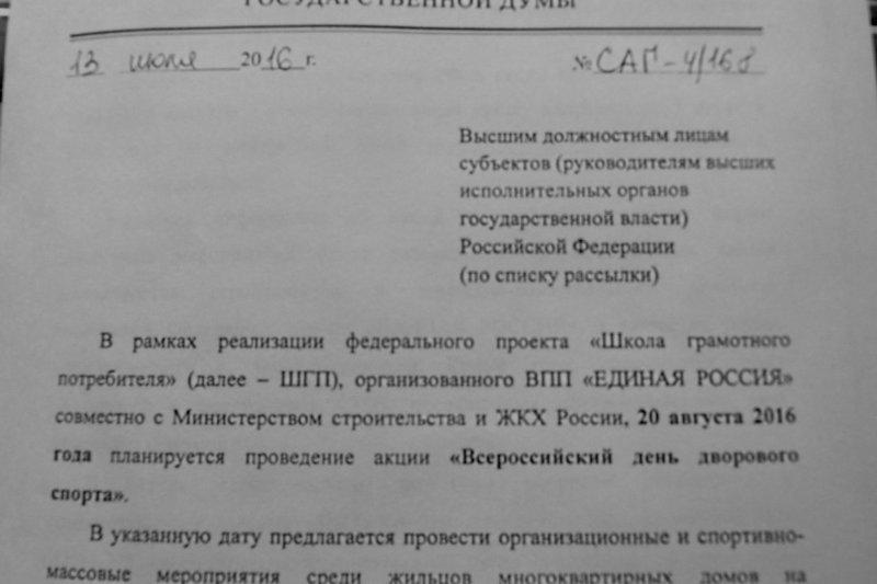 Начал работу Оргкомитет Всероссийского дня дворового спорта-2016