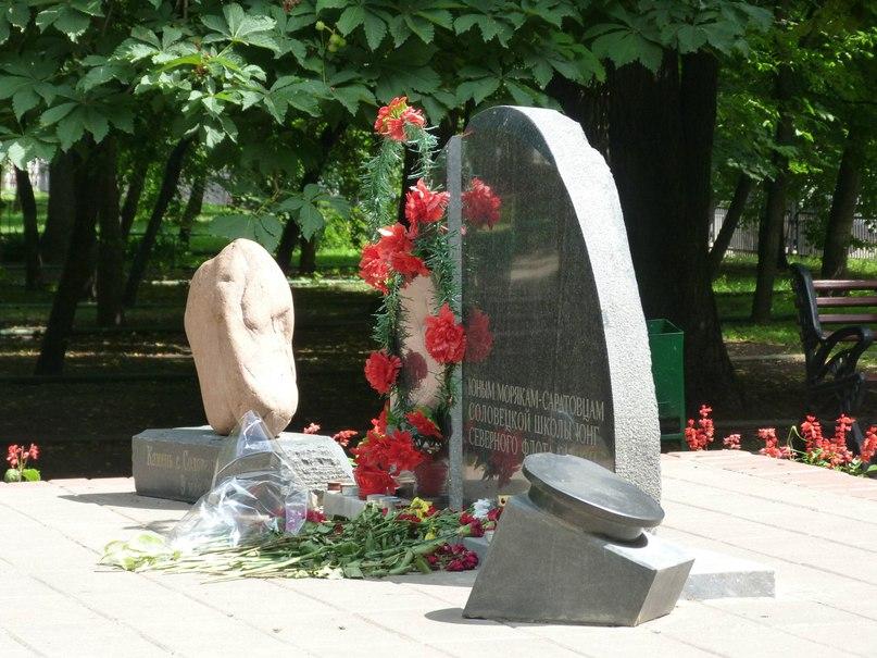 Памятник юным саратовцам, воспитанникам Соловецкой школы юнг в Саратове